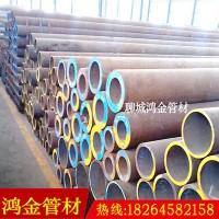 【鸿金】销售高压无缝管 大口冷拉钢管 优质无缝钢管现货