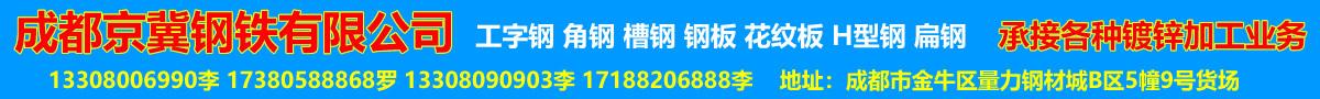 成都京冀鋼鐵有限公司