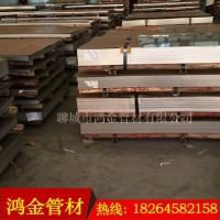 【鸿金】供应06Cr17Ni12Mo2不锈钢板 0Cr17Ni12Mo2不锈钢板图片