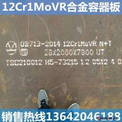 15CrMoR锅炉容器板钢板15CrMoR合金容器钢板压力容器钢板