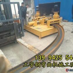 广西桂林14号U型钢冷弯机工字钢卷弯机图片