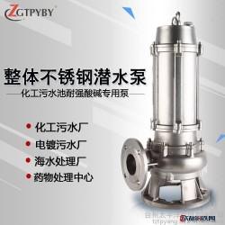 ZGTPYBY不锈钢耐腐蚀排污泵50-9-15-1.1不锈钢耐腐蚀排污泵厂家图片