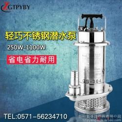 不锈钢耐腐蚀水泵 40QDX6-10-0.55采用日本数控加工中心 不锈钢耐腐蚀水泵价格图片