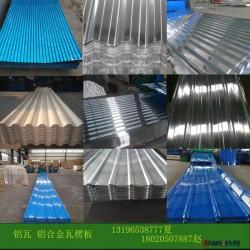 泛水板用彩色铝卷 装饰用彩涂铝板 管道保温彩涂铝卷屋面瓦用铝瓦