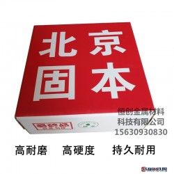 北京固本KB-256高锰钢堆焊药芯焊丝 高硬度 不裂纹耐磨焊丝 破碎机 高锰钢铁路钢轨 KB-212耐冲击合金耐磨焊丝