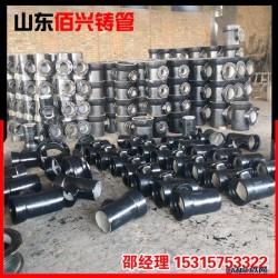 厂家直销高质量球墨铸铁管 消防球墨铸铁管件 铸铁管管件图片
