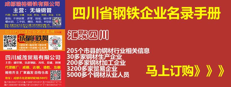 四川企業黃頁手冊