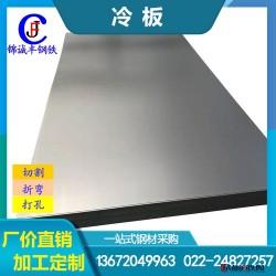 现货供应SPCC冷轧钢板 冷轧板带 冷轧板鞍钢 包钢冷轧板 质量稳定 冷轧盒板 鞍钢盒板 冷轧板卷图片