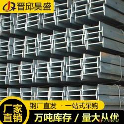 工字钢 工字钢现货 工字钢批发 优质工字钢