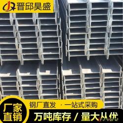 工字钢 工字钢现货 工字钢批发 轨道工字钢