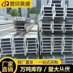 工字钢 国标工字钢 非标工字钢 优质工字钢