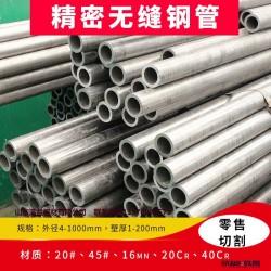 精密无缝钢管精密管精拔无缝钢管防爆冷拔管冷拔外径20mm