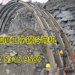 寧夏云南168圓管卷彎機250x255H鋼冷彎機廠家.圖片