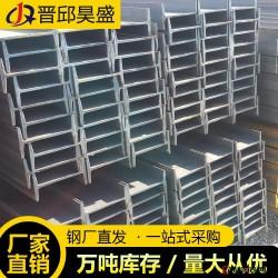 工字钢 工字钢现货 非标工字钢 轨道工字钢