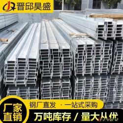 工字钢 热轧工字钢 非标工字钢 轨道工字钢