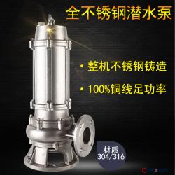 ZGTPYBY不锈钢耐腐蚀泵50WQP10-10-0.75耐腐蚀排水泵 不锈钢立式离心泵图片