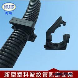 尼龍浪管新型支架   塑料波紋管固定支架 尼龍波紋軟管固定夾圖片