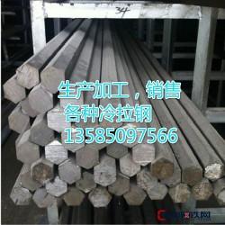 首钢45冷拉六角棒 北京45冷拉六角钢 火热促销45冷拉光亮六角棒 厂家直销各种冷拉钢