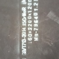 15CrMoR钢板 15CrMoR锅炉容器板 15CrMoR容器板