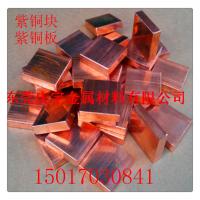 純銅鍛打紫銅板 鍛打大規格紫銅板紫銅塊紫銅棒圖片