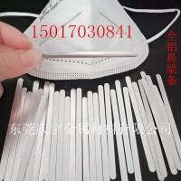鋁條90*5*0.5mm背膠鼻梁條鋁條N95口罩鼻梁條成品圖片