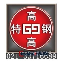 上海高高軋材W6Mo5Cr4V2 軋材W6Mo5Cr4V2鍛材圖片