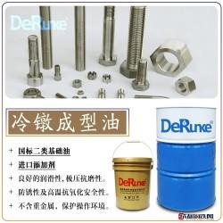 不锈钢冷镦专用油7号8号9号10数据指标