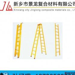 家用绝缘梯子 玻璃钢单梯 家庭专用登高工具 价格低图片