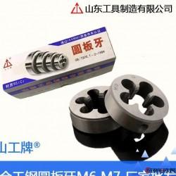 【】山工牌板牙6G精度合工鋼公制標準圓板牙M6 M7圖片