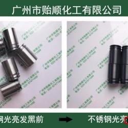 各種不銹鋼仿古 化學金屬發黑劑 常溫擦拭不銹鋼發黑形成膜層均勻 提高工件附加值圖片