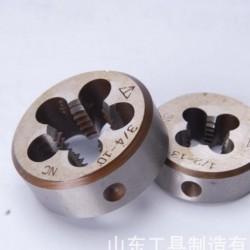合工鋼公制圓板牙、涂層、鍍鈦高速工具鋼圓板牙圖片