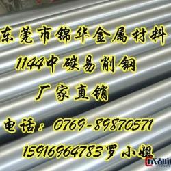 國產/進口1144中碳易切削鋼 1144棒材 光亮棒   規格齊全圖片