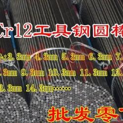 Cr12工具鋼圓棒 冷拉圓鋼 直徑6.3mm 7.3 8.3 9.3 10.3 11.3 12.3圖片