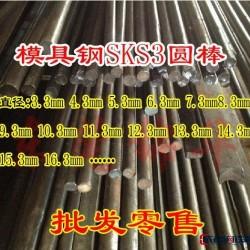 模具鋼 SKS3工具鋼 冷拉圓棒 直徑6.3mm-16.3mm 一支銷售 量大優圖片