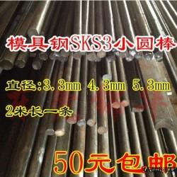 模具鋼 SKS3圓棒 合金工具鋼 小圓棒 直徑3.3 4.3 5.3 樣品50包郵圖片