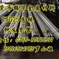 進口ETG25高強度易切削鋼圓棒圖片