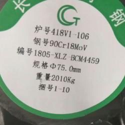 無錫9CrWMn圓鋼 現貨9CrWMn合金工具鋼 銷售9CrWMn合金圓鋼 價低圖片