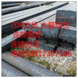 萊鋼20連鑄方坯 萊蕪20連鑄方鋼 現貨供應20方鋼 廠家直銷各種鋼坯連鑄坯圖片