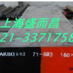 上海盛而昌加工材質方鋼/連鑄坯/鍛材鋼板超大鍛件可定制圖片