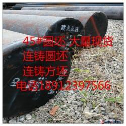 現貨供應45號圓坯 45號連鑄圓坯 廠家直銷45號連鑄圓 45號連鑄坯 45號鋼坯 質量優 價格低圖片
