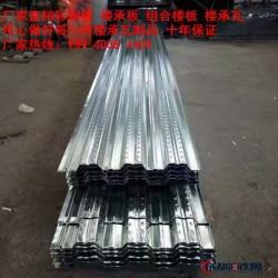 遼陽樓層板生產 加工鋼結構樓層板 銷售樓層板廠家圖片