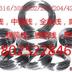 生产316不锈钢中硬线 304不锈钢弹簧线价格实惠 316不锈钢中硬线价格图片
