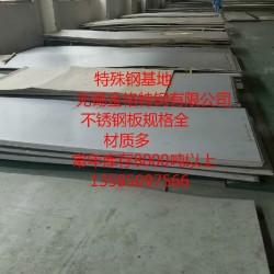 廠家直銷253SMO不銹鋼板 現貨供應253SMO鋼板 253SMO熱軋不銹鋼板 253SMO不銹鋼熱軋板 規格齊全圖片