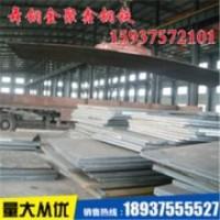 出口钢板S355K2 S355NL SM400ZL NR400ZL舞钢金聚鑫钢铁厂家直销批发可切割图片
