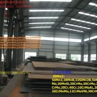 調質高強板WH785D WH785E S690QL1現貨供應資源圖片