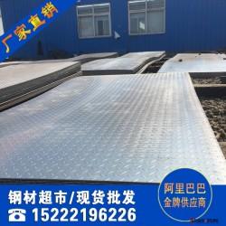 6.0厚花纹板-天津卖花纹板-本钢花纹钢卷-Q235B热轧花纹卷