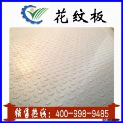 太鋼花紋卷板 天津花紋卷板價格 7.5mm花紋板 一張起售圖片