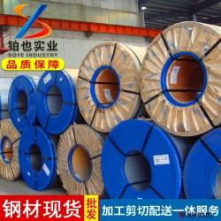 寶鋼熱軋酸洗卷SPHD 寶鋼深沖壓用熱軋酸洗板卷SPHD 可開平分條圖片