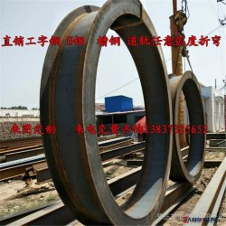 直销弧形工字钢  电动葫芦弧形轨道 专业工字钢 H钢 方钢 槽钢 道轨任意弧度折弯图片