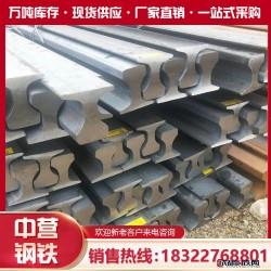 軌道鋼 國標軌道鋼 吊車軌道鋼 軌道鋼廠家 優質軌道鋼圖片
